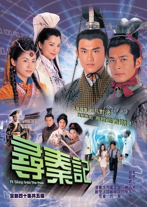 image of drama Step Into the Past [CDRAMA]